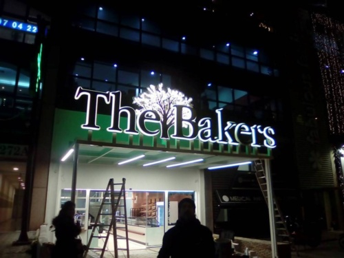 038-37 bakers